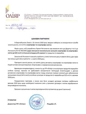 Сообщение для партнеров о запрете использования хлорпирифос и хлорпирифос-метил